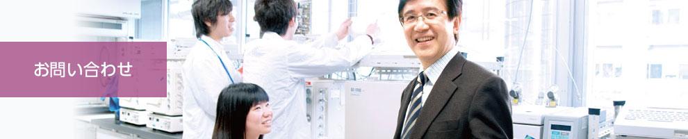 九州工業大学工学部応用化学科お問い合わせ