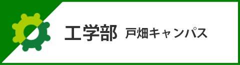九州工業大学工学部